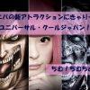 【USJ】ユニバの新アトラクションにきゃりーぱみゅぱみゅが登場!ユニバーサル・クールジャパン!【2016】