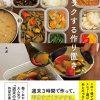 【ノンストップ】常備菜「タコのドレッシング炒め」のレシピ・作り方!長谷川りえ!美活やってます!作り置き!【8月24日】