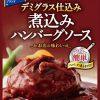【噂の東京マガジン】煮込みハンバーグのレシピ!やってTRY!【10月16日】