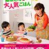 【バイキング】みきママ「かつおの漬け丼」のレシピ・作り方!アイデアマジックレシピ!【5月26日】