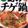 【男子ごはん】コウケンテツ「牛肉ときゅうりのチゲ」のレシピ・作り方!韓国料理!焼肉屋さんのサイドメニュー!栗原心平!#425【7月17日】