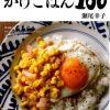 【得する人損する人】タマミちゃん「究極の卵かけごはん」の作り方・レシピ!しょう油に3時間漬け込む!得損!【5月5日】