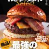 【男子ごはん】ハンバーガー「粗挽きペッパーバーガー」のレシピ・作り方!家族で美味しい店の味!#429【8月14日】