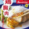 【ノンストップ】蒸し鶏とピーナッツソースのレシピ・作り方!行列シェフのまかない家ごはん!【5月16日】