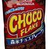 【バイキング】みきママの簡単チョコフレークのレシピ!1個20円で時短クッキング!ママ友チョコにおすすめ!【バレンタイン】