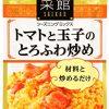 【あさイチ】レタスとミニトマトの卵炒めのレシピ・作り方!田中伶子!解決ゴハン!レタスの家庭料理!【8月24日】