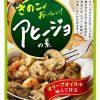 【あさイチ】「野菜のアヒージョ」「アボカド焼き」のレシピ!焼き肉のたれのアイス!焼き肉の野菜焼き!牧村直哉【8月29日】