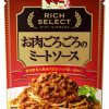 【あさイチ】ミートソーススパゲッティのレシピ!解決ゴハン!ザ・ミーツ!Katsu&Mako!ひき肉料理!【10月24日】