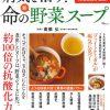 【サタデープラス】ハーバード式野菜スープでファイトケミカル!高橋弘!名医の健康法ベスト3!楽やせ&血管若返り!サタプラ【9月10日】