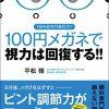 【ジョブチューン】老眼鏡をかけて視力回復させる方法!老眼、近視が治る!平松類がおすすめ!ベストセラーを書いた名医!【7月2日】