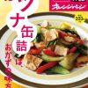 【ヒルナンデス】ツナの和風トマトパスタのレシピ・作り方!ツナ缶レシピ!レシピの女王 第3代 大本紀子!【8月8日】
