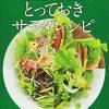【得する人損する人】家事えもん「サラダ炒め」のレシピ・作り方!夏野菜レシピ!子供の嫌いなトマト、キュウリを克服する料理!【5月26日】