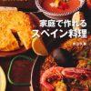 【ノンストップ】さわやかバケット炒めのレシピ・作り方!坂本昌行のOne Dish!【8月12日】