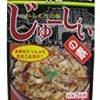 【男子ごはん】沖縄の炊き込みご飯「ジューシー」のレシピ・作り方!栗原心平の沖縄家庭料理!【7月3日】