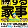【得する人損する人】ウル得マン「カツオのヅケ丼」のレシピ・作り方!鰹料理を30分で6品!得損!【5月19日】