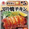 【ヒルナンデス】横山「照り焼きチキン」のレシピ・作り方!大ヨコヤマクッキング!鶏のテリヤキ!【7月14日】