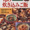 【ソレダメ】中村孝明「しめじの炊き込みご飯」のレシピ!和食の鉄人!キノコの料理!【10月26日】