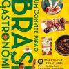 【男子ごはん】ブラジル料理「モーリョ・ヴィナグレッチ」のレシピ・作り方!ブラジルのソース!家庭料理!栗原心平!#426【7月24日】