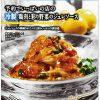 【ノンストップ】トマトと大葉で和風冷製パスタのレシピ・作り方!三ツ星主婦の食なび!【8月3日】