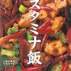 【ノンストップ】スタミナ炒め「長芋&豚バラ肉の韓国風スタミナ炒め」のレシピ・作り方!三ツ星シュフの食なび!【8月24日】