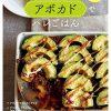 【あさイチ】アボカドとサーモンのクリームパスタのレシピ・作り方!NHKスゴ技Q!【8月2日】
