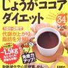 【むくみ腸】生姜ココアのレシピ!その原因Xにあり!ぽっこりお腹改善!【10月28日】