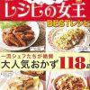 【ヒルナンデス】鶏ひき肉のダブルハンバーグのレシピ・作り方!レシピの女王!シンプルに進化!【4月4日】