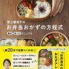 【マツコの知らない世界】お弁当のおかず&進化したお弁当箱!冷めても美味しい!野上優佳子!【4月19日】