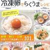 【ヒルナンデス】冷凍卵のアレンジレシピ!「天ぷら」「カプレーゼ」「肉巻き冷凍卵のトマト煮」「冷凍卵の醤油漬けおにぎり」【6月28日】
