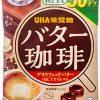 【イッテQ】バターコーヒーのレシピ・作り方!ダイエットにも効果的!イモト 登山部!グラフフェッドバター!アイガー登頂プロジェクト!【9月25日】