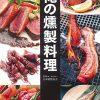 【サタデープラス】燻製のレシピ!中華鍋で作る方法!鈴木奈々が燻製教室で習った、自宅でできるやり方!サタプラ!【7月16日】