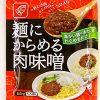 【男子ごはん】アレンジ麺祭り「肉みそ和え麺」のレシピ・作り方!栗原心平!国分太一!【6月26日】