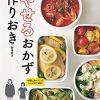 【金スマ】作り置きダイエットのレシピ!レンチン ダイエット 柳澤英子の作りおき!【11月11日】
