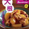 【ビビット】大根レシピ!旬の食材で何作る?サバ大根・ホタテのサラダ!【11月1日】