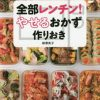 【やせるおかず】いなり餃子のレシピ!金スマ!作り置きダイエット!柳澤英子!【11月11日】