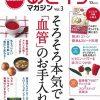 【あさイチ】ギュベッチ鶏肉と野菜の蒸し煮のレシピ・作り方!解決ゴハン!【3月30日】