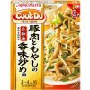 【サタデープラス】ピーナッツもやしの野菜炒めのレシピ!長寿食品!サタプラ【11月26日】
