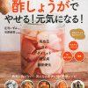 【サタデープラス】酢しょうがの作り方・レシピ!小堺一機が17歳も若返った!【1月30日】