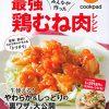 【あさイチ】鶏胸肉と春菊のサラダプレートのレシピ!イタリア風ステーキ!解決ゴハン!きじまりゅうた!【11月9日】