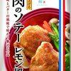 【スッキリ】鶏の胸肉のソテー!万能調味ダレのレシピ!里田まいの先生、松村和夏さんの作り方!【3月11日】