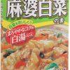 【ノンストップ】麻婆白菜のレシピ!三ツ星シュフの食なび!ESSE!【11月2日】