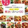 【あさイチ】さばのあっさり煮 しそ風味のレシピ・作り方!解決ゴハン!鯖料理!【5月18日】