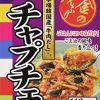 【男子ごはん】チャプチェのレシピ!韓国の家庭料理の味!#441【11月6日】