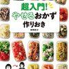 【金スマ】タンドリーチキンのレシピ!作り置きダイエット!柳澤英子のレンチンおかず!【11月11日】