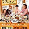 【深イイ話】開運飯「納豆味噌の温奴」のレシピ!関お母ちゃん!新しく何かを始めたい人におすすめ!【7月4日】