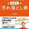 【嵐にしやがれ】魚焼きグリル・電子レンジの掃除術!二宮和也!沢村一樹!【12月10日】
