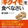 【サタデープラス】菊芋の購入・販売・お取り寄せ!熊本の血糖値を下げるイモ!インスリン!サタプラ【12月17日】