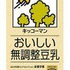 【あさイチ】豆花(トウファ)のレシピ!豆乳のデザート!解決ゴハン!SHIORI!【12月26日】