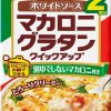 【ビビット】もやしのヘルシーグラタンのレシピ!たいめいけん・茂出木浩司!旬の食材で何作るんですか?【12月27日】
