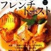 【ソレダメ】フレンチトースト風ビスケットのレシピ!ケンタッキーフライドチキンのアレンジレシピ!【12月14日】